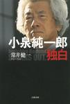 小泉純一郎独白-電子書籍