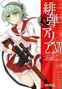 緋弾のアリア XIV-電子書籍