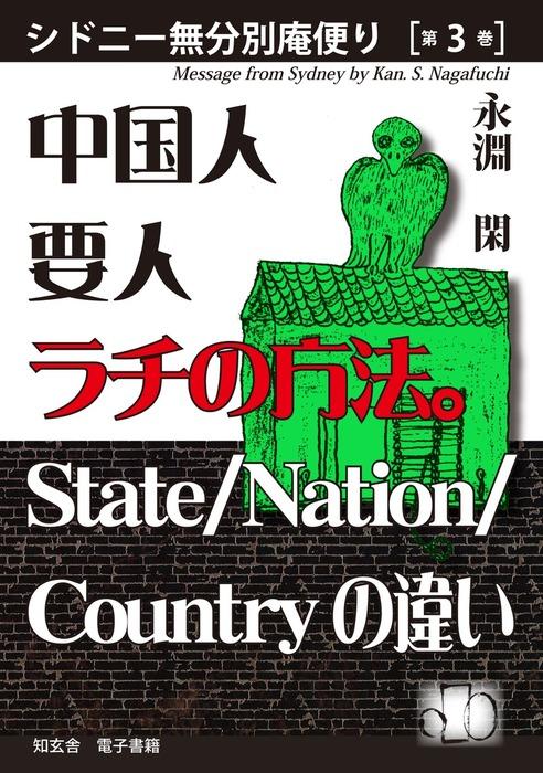 シドニー無分別庵便り[第3巻]中国人要人ラチの方法。State / Nation / Countryの違い拡大写真