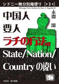 シドニー無分別庵便り[第3巻]中国人要人ラチの方法。State / Nation / Countryの違い-電子書籍