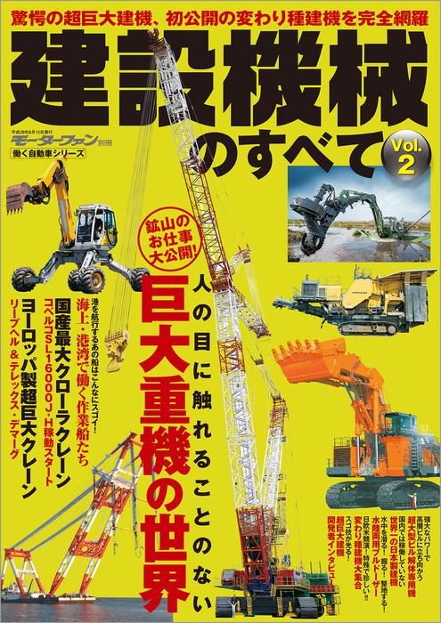三栄ムック 建設機械のすべて Vol.2拡大写真