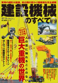 三栄ムック 建設機械のすべて Vol.2
