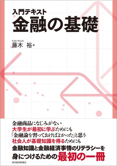 入門テキスト 金融の基礎-電子書籍