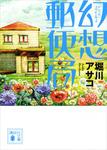 幻想郵便局-電子書籍