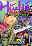精霊伝説ヒューディー 1巻-電子書籍