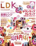 LDK (エル・ディー・ケー) 2013年 11月号-電子書籍