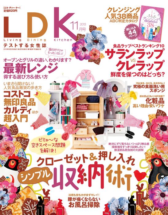 LDK (エル・ディー・ケー) 2013年 11月号拡大写真