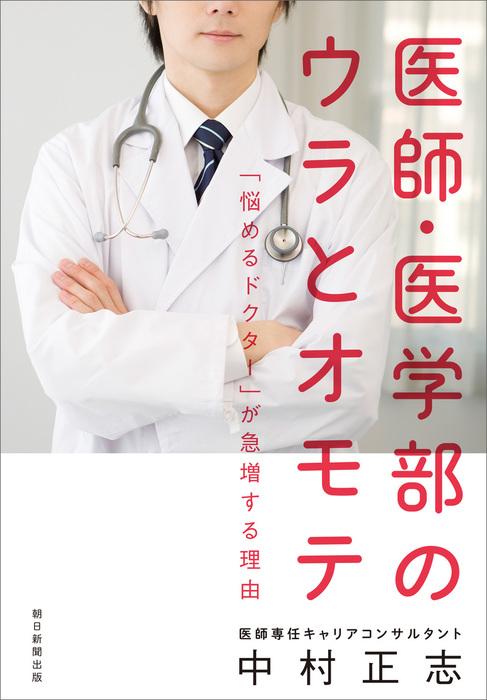 医師・医学部のウラとオモテ 「悩めるドクター」が急増する理由拡大写真