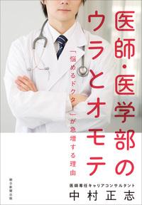 医師・医学部のウラとオモテ 「悩めるドクター」が急増する理由-電子書籍