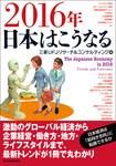 2016年 日本はこうなる-電子書籍