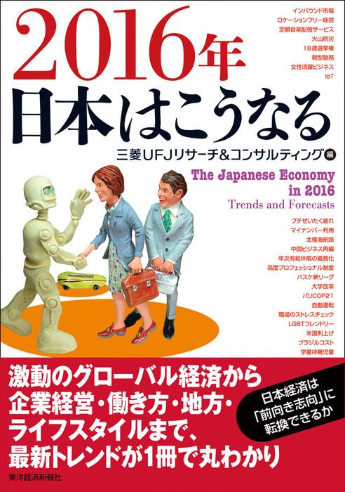 2016年 日本はこうなる-電子書籍-拡大画像