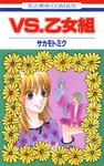 VS.乙女組-電子書籍