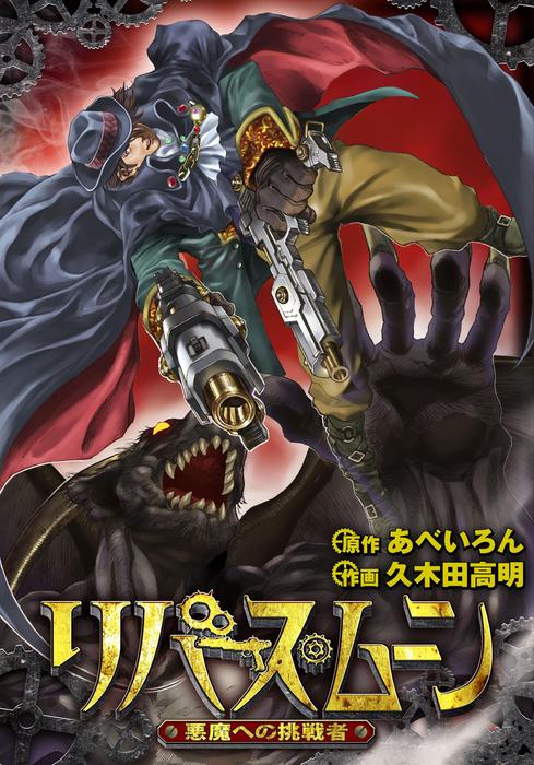 リバース・ムーン ~悪魔への挑戦者~ 1-電子書籍-拡大画像