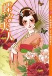 【マンガでオペラ3】蝶々夫人-電子書籍