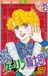 ダーリン騎士団(4)-電子書籍