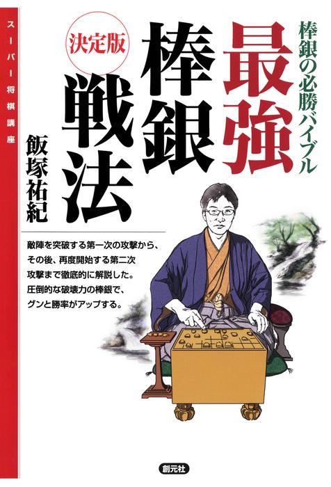 スーパー将棋講座 最強棒銀戦法 決定版 棒銀の必勝バイブル-電子書籍-拡大画像