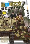 重機甲乙女 豆だけど【電子限定版】 4巻-電子書籍
