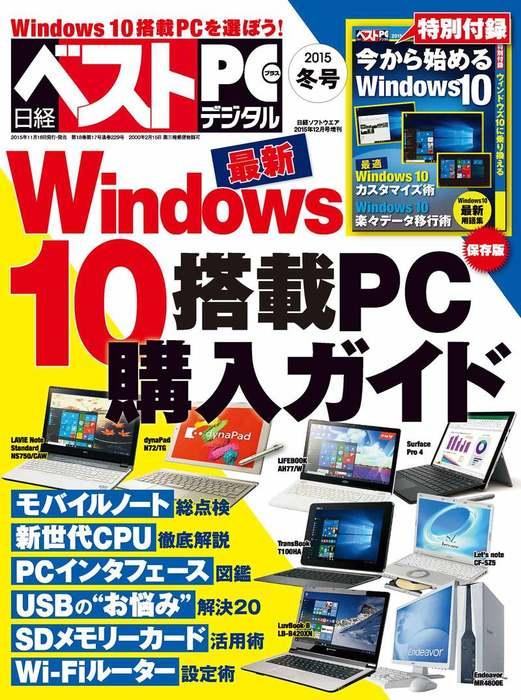 日経べストPC+デジタル 2015冬号(日経BP Next ICT選書)拡大写真