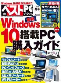 日経べストPC+デジタル 2015冬号(日経BP Next ICT選書)-電子書籍
