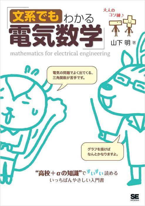 """文系でもわかる電気数学 """"高校+αの知識""""ですいすい読める拡大写真"""