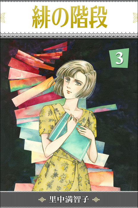 緋の階段 3巻-電子書籍-拡大画像