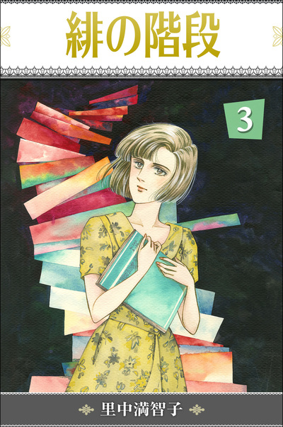 緋の階段 3巻-電子書籍