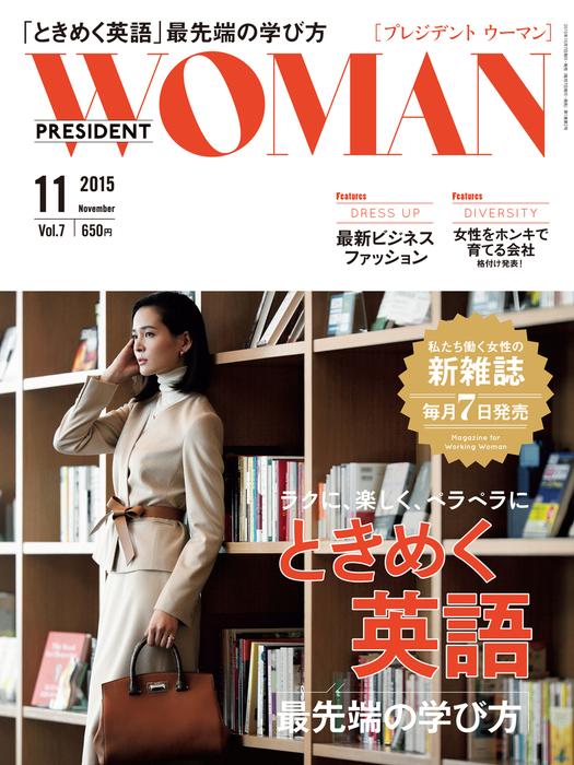 PRESIDENT WOMAN 2015年11月号-電子書籍-拡大画像