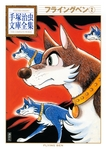 フライングベン 手塚治虫文庫全集(2)-電子書籍