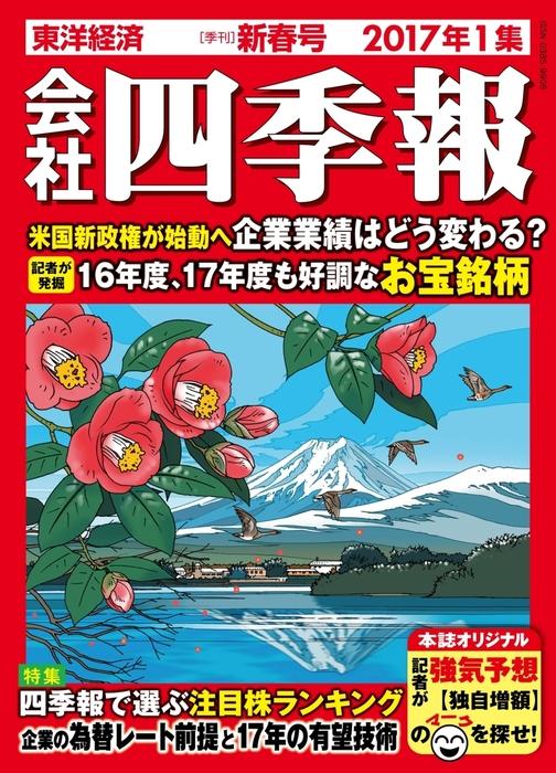会社四季報2017年1集新春号-電子書籍-拡大画像