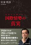 日本人が知らない国際情勢の真実-電子書籍