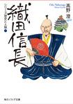 シリーズ歴史と人物 織田信長-電子書籍