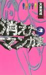 消えたマンガ家 (3)-電子書籍