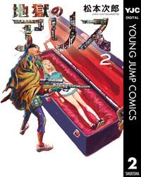 地獄のアリス 2-電子書籍