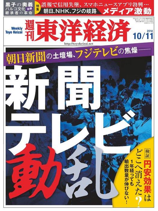 週刊東洋経済 2014年10月11日号-電子書籍-拡大画像