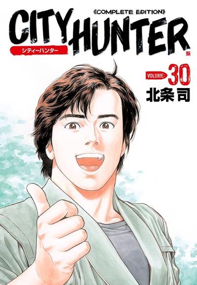シティーハンター 30巻-電子書籍