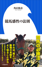 競馬感性の法則(小学館新書)