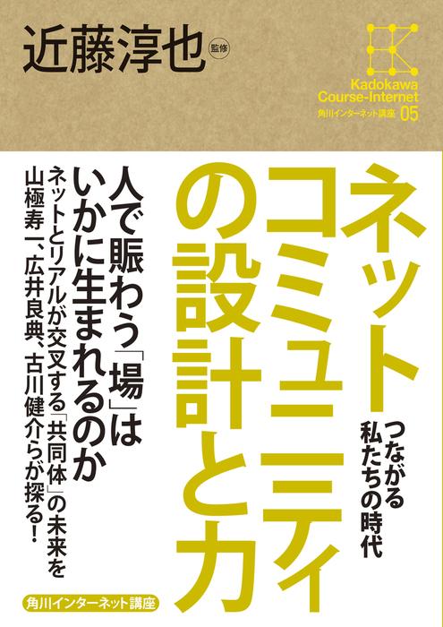 角川インターネット講座5 ネットコミュニティの設計と力 つながる私たちの時代拡大写真