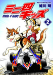 ミニ四キッズ(2)-電子書籍