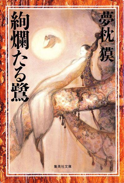 絢爛たる鷺-電子書籍