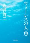 ウォーレスの人魚-電子書籍