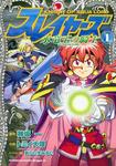 スレイヤーズ 水竜王の騎士(1)-電子書籍