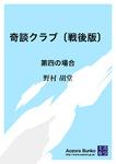奇談クラブ〔戦後版〕 第四の場合-電子書籍