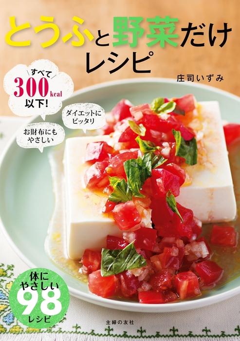 とうふと野菜だけレシピ拡大写真