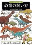 「もしも?」の図鑑 恐竜の飼い方-電子書籍