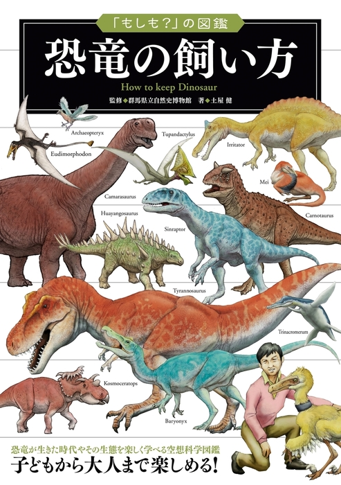 「もしも?」の図鑑 恐竜の飼い方拡大写真
