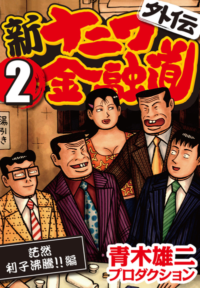 新ナニワ金融道外伝 (2) 茫然利子沸騰!!編-電子書籍