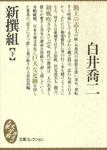 新撰組(下)-電子書籍