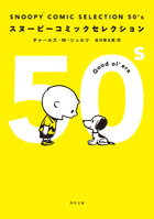 SNOOPY COMIC SELECTION(角川文庫)