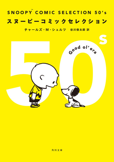 SNOOPY COMIC SELECTION 50's-電子書籍