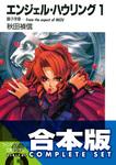 【合本版】エンジェル・ハウリング 全10巻-電子書籍